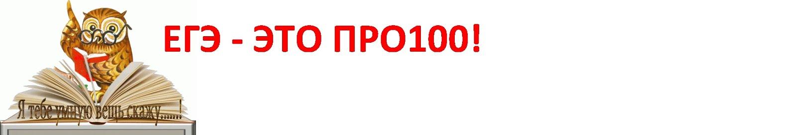 ЕГЭ - это ПРО 100