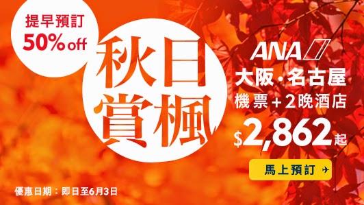 ANA 全日空 香港飛 大阪 、 名古屋 機票+2晚酒店 HK$2862起!
