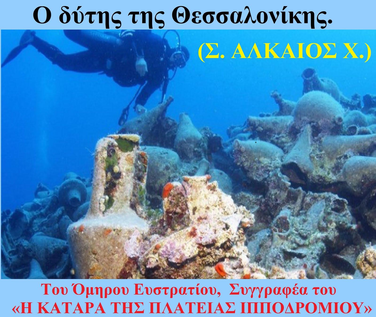 Ο δύτης της Θεσσαλονίκης.