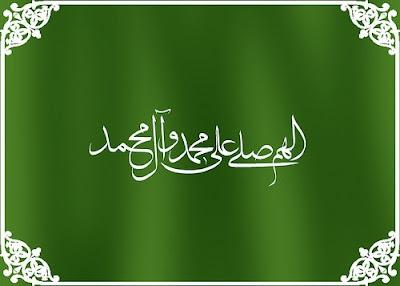 فضل الصلاة على محمد وال محمد