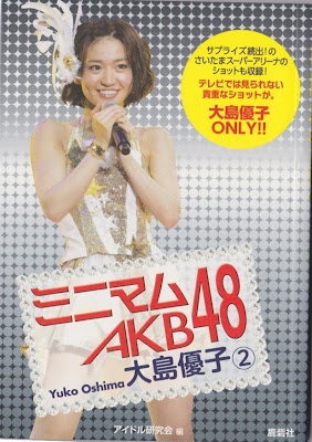 [PB] Yuko Oshima - Minimum 2
