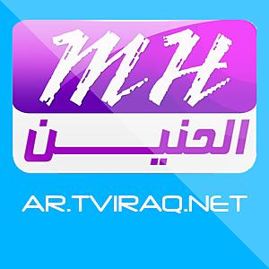 قناة ميوزك الحنين بث مباشر Music Alhaneen TV HD LIVE