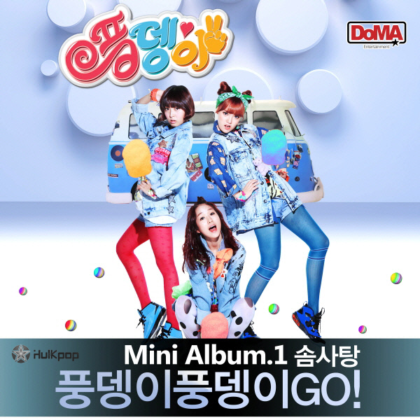 Pungdeng-E – PungDeng-E Go Mini Album.1 Cotton Candy