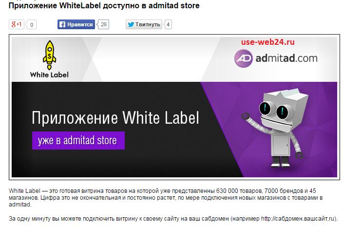 Приложение WhiteLabel в AdmitAd