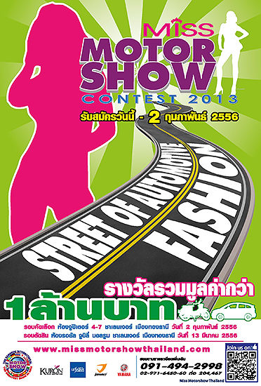 miss motorshow 2013