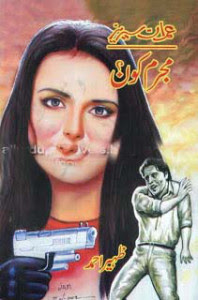 Mujrim Kon Imran Series by Zaheer Ahmed Imran Series by Ibne Safi,pdf Books,Free Download - Mujrim-Kon-Imran-Series-by-Zaheer-Ahmed