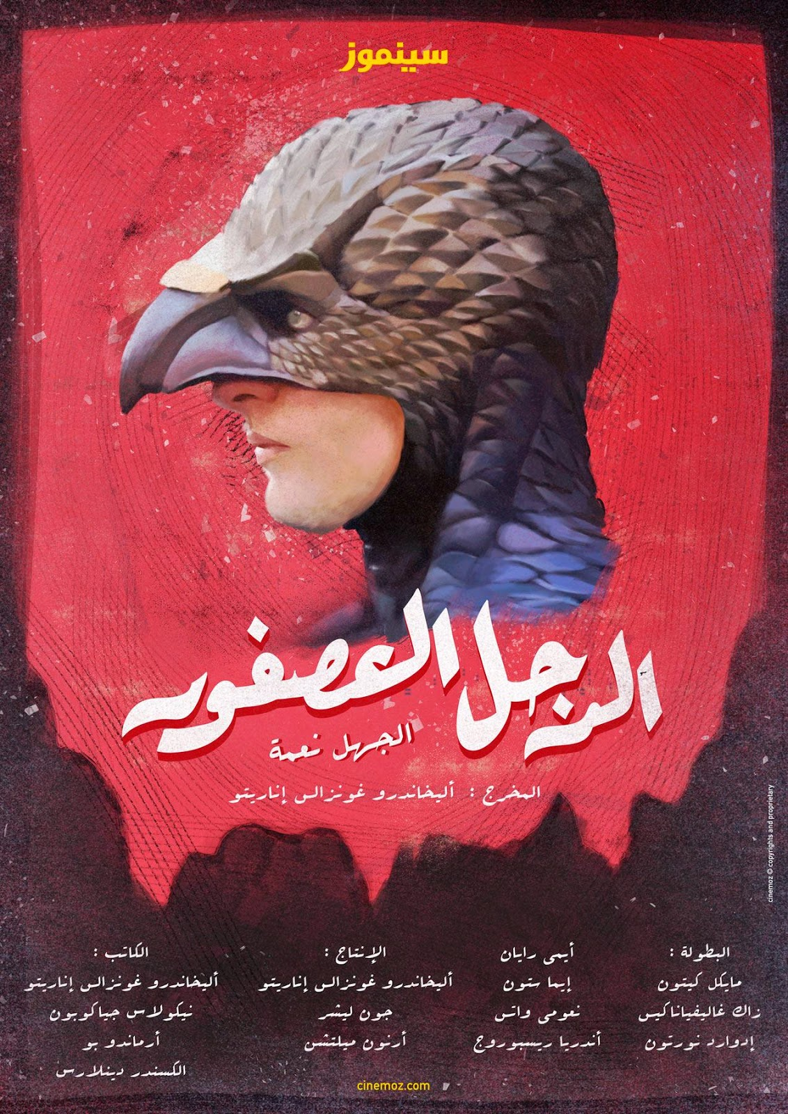 Birdman Arabic