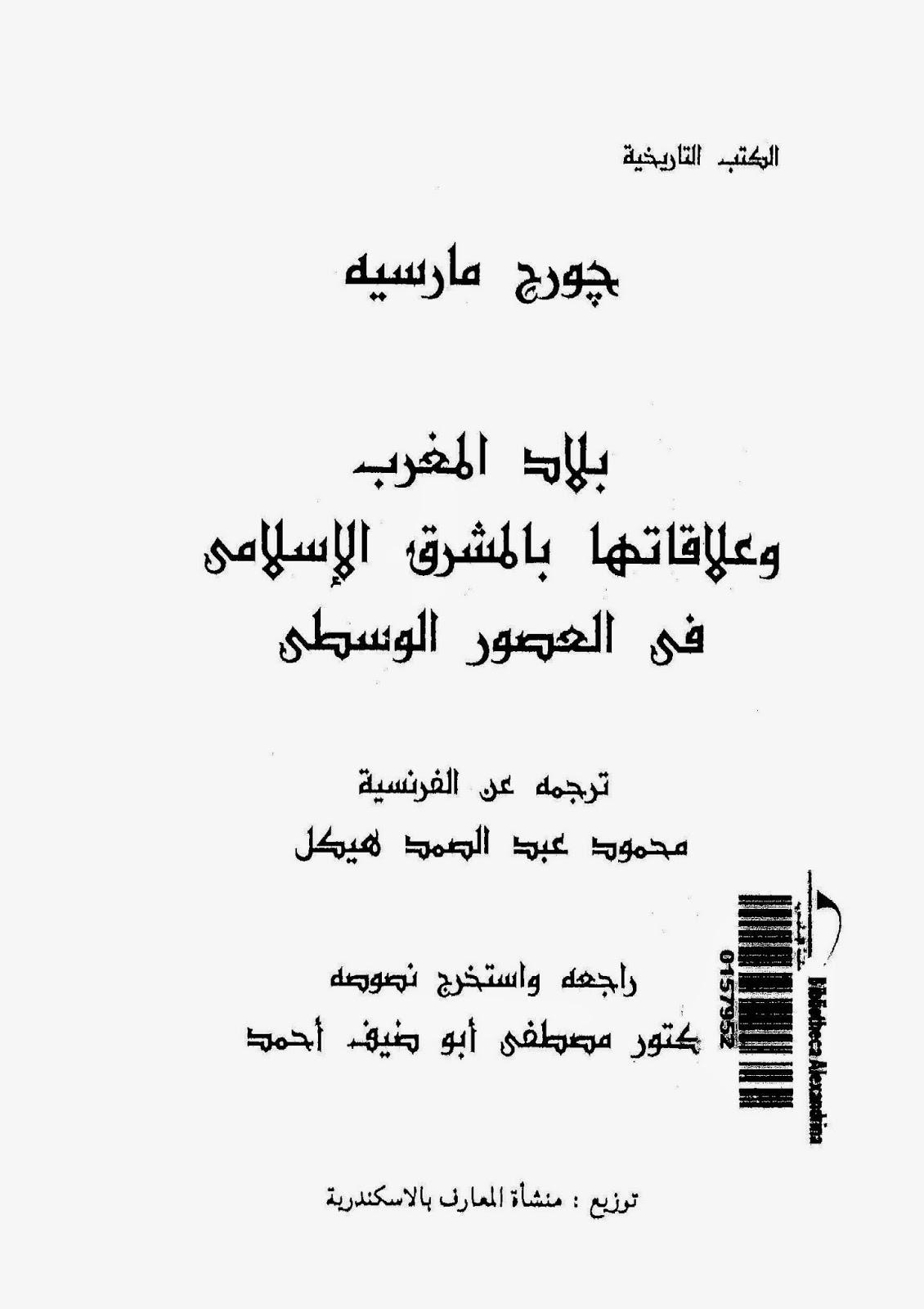 بلاد المغرب وعلاقتها بالمشرق الإسلامي في العصور الوسطى لـ جورج مارسيه