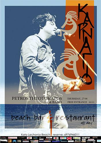 Ο Πέτρος Θεοτοκάτος στο Karnagio Beach Bar