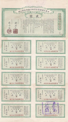 Antique bond certificate from China issued by Provincial Government of Kwang-Tung
