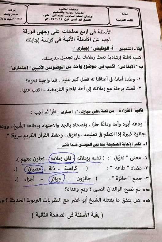 تجميعة شاملة كل امتحانات الصف السادس الابتدائى كل المواد لكل محافظات مصر نصف العام 2016 12512311_958426214211002_9206165301957186420_n