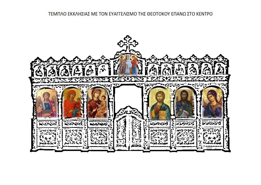 ο Ευαγγελισμός της Θεοτόκου-νηπιαγωγείο