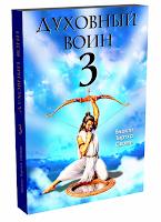 Бхакти Тиртха Свами. Духовный воин 3: Утешение сердца в трудные времена