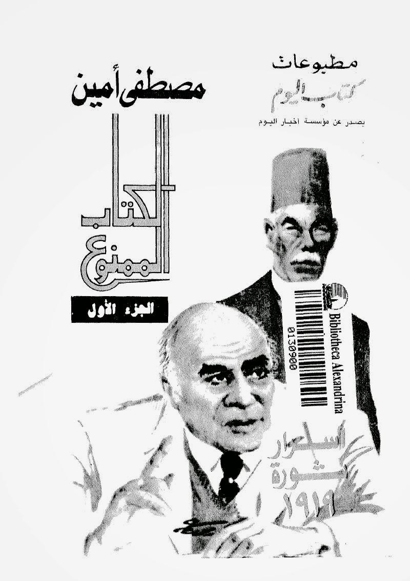 أسرار ثورة 1919 - مصطفى أمين pdf