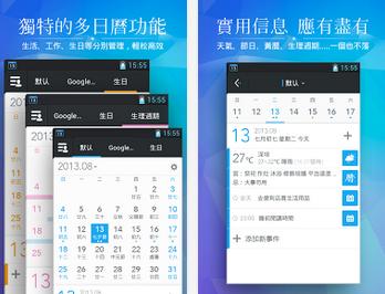 正點日曆 APK / APP 下載,農民曆、萬年曆,可同步 Google日曆(Google Calendar),Android版