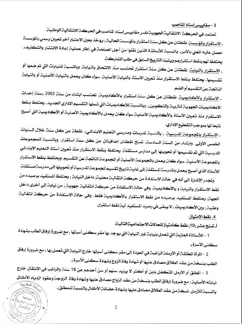 مذكرة الحركة الانتقالية الجهوية لأطر التدريس بجهة مراكش تانسيفت الحوز 2015