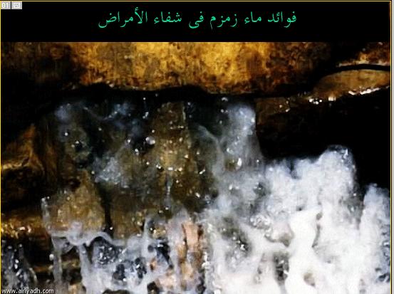 فوائد ماء زمزم فى شفاء الأمراض