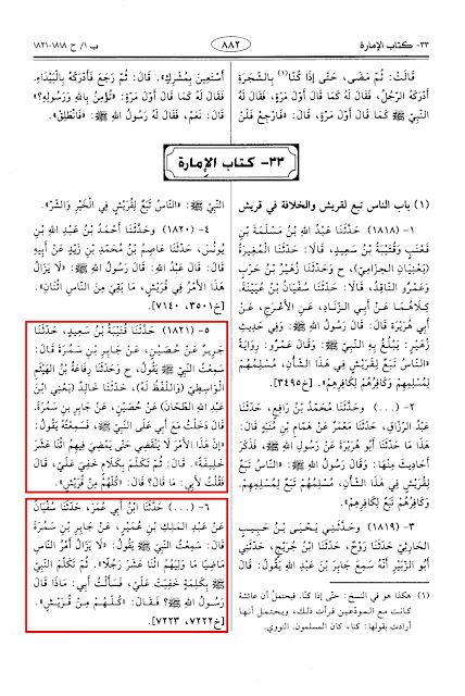 Sahih+Muslim.jpg