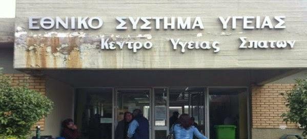 Κέντρο Υγείας Σπάτων - Σημαντική Συνάντηση