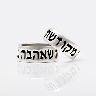 Hebrew Engraved Bands