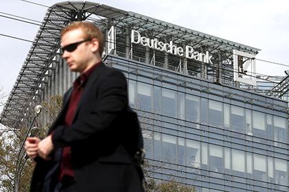 Deutsche Bank случайно перевел клиенту 6 миллиардов долларов