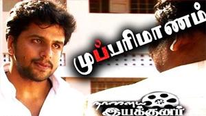 Mupparimanam – a short film by Sooriyaprathap | Naalaiya Iyakkunar