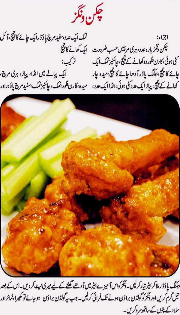 Urdu Recepies 4u Urdu Recipe For Chicken Wings