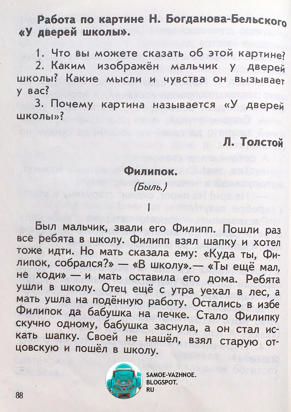 Толстой Филипок