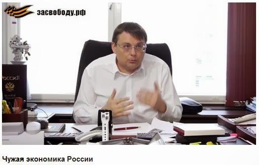 Чужая экономика России