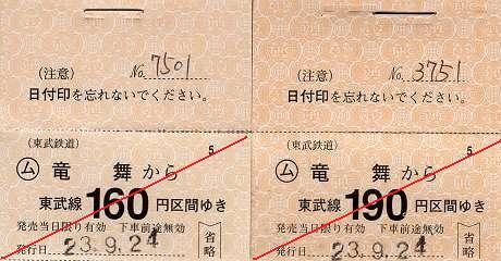 東武鉄道 常備軟券乗車券7 小泉線 竜舞駅