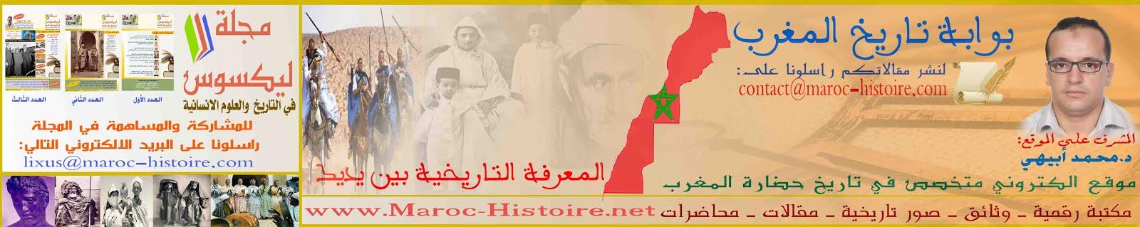 بوابة تاريخ المغرب
