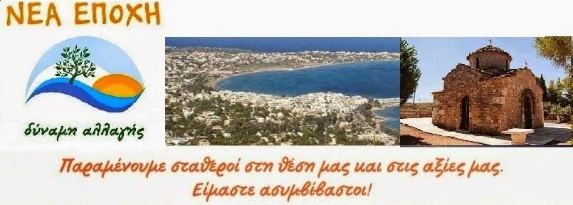 ΝΕΑ ΕΠΟΧΗ-ΔΥΝΑΜΗ ΑΛΛΑΓΗΣ