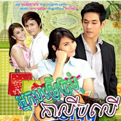 [ Movies ] Nak Bamrer Kalip Luer - Khmer Movies, Thai - Khmer, Series Movies