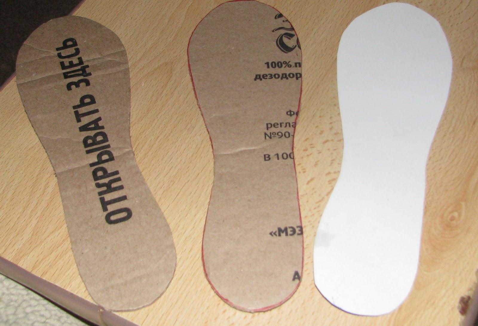 Как сделать обувь из бумаги и картона своими руками