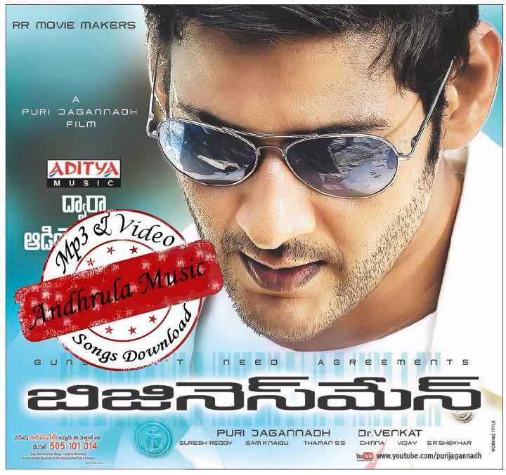 Sandamama Song Lyrics From Businessman (2012) | Telugu ...