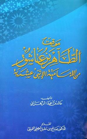 موقف الطاهر بن عاشور من الإمامية الإثني عشرية