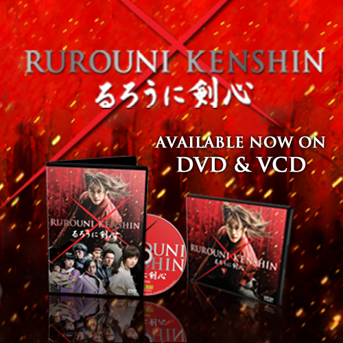 Lakwatsera Lovers: Rurouni Kenshin Is Now Available In DVD