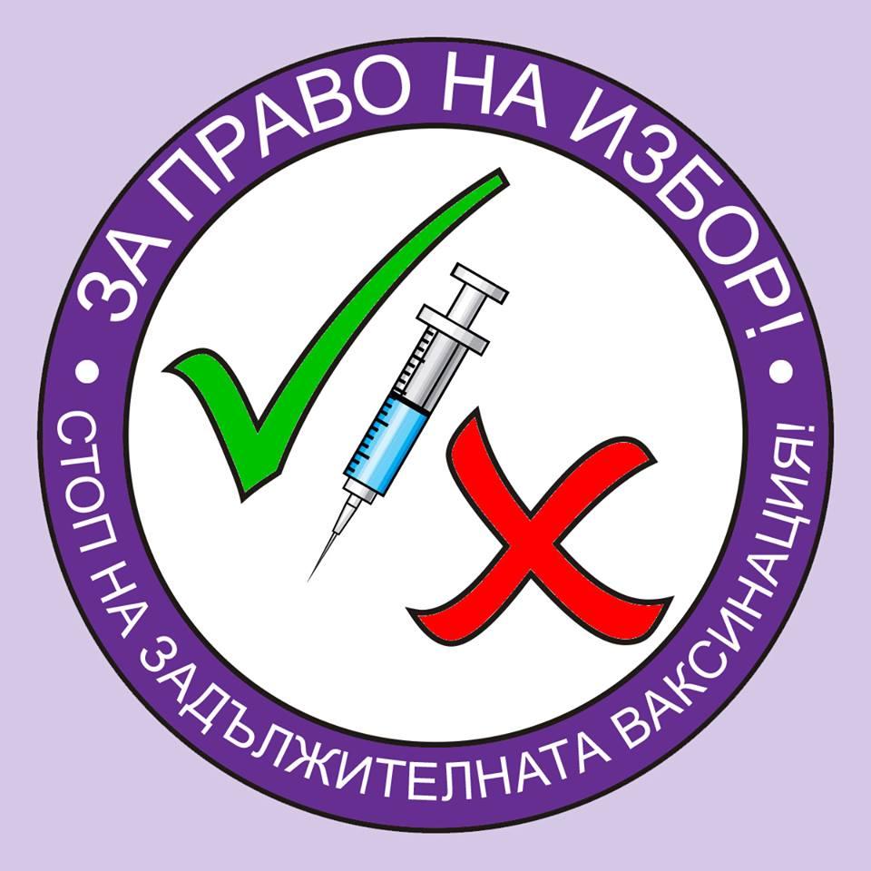 Ваксинацията - Право на избор