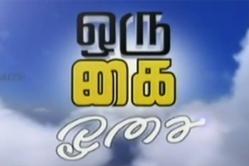 Oru Kai Osai 21-10-2014 – Zee Tamil Serial Episode 192