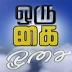Oru Kai Osai 24-10-2014 - Zee Tamil Serial