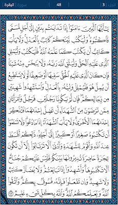 القرآن الكريم  48