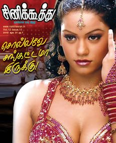 Download Cinekoothu 15-08-2012 - Tamil Magazine ~ Watch High ...