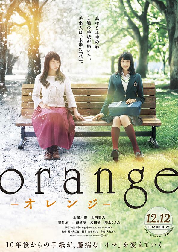 映画 オレンジ ORANGE