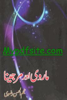 Marvi Aur Margina by  Najmul Hassan Rizvi