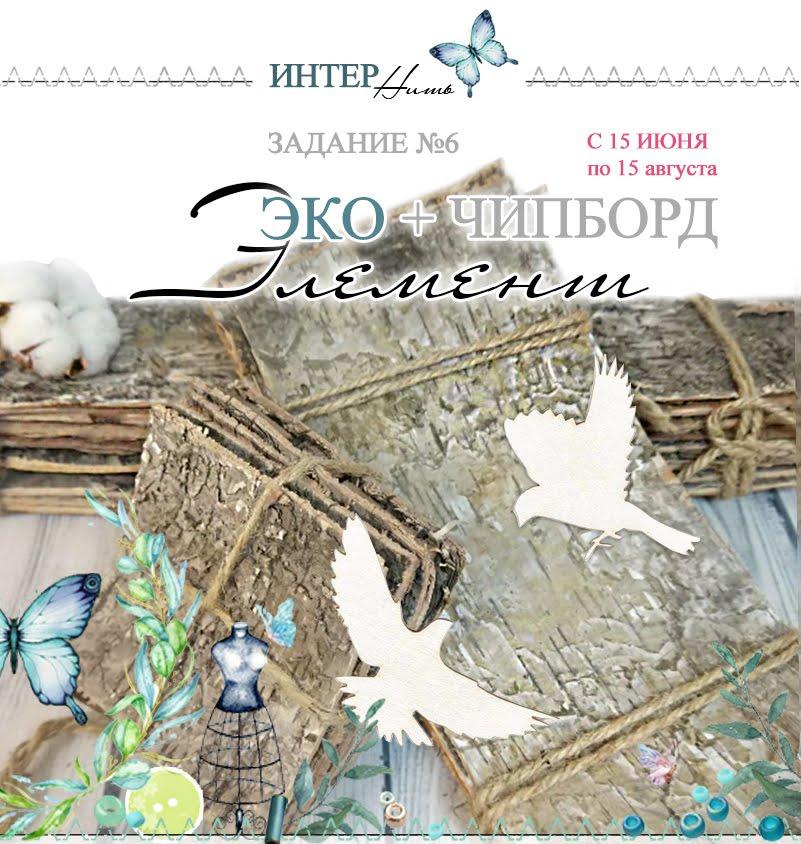 """Задание №6 - """"ИНТЕРесный элемент"""""""