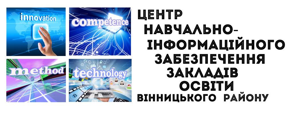 Центр навчально-інформаційного забезпечення закладів освіти Вінницького району