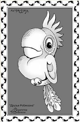 Попугай и индеец
