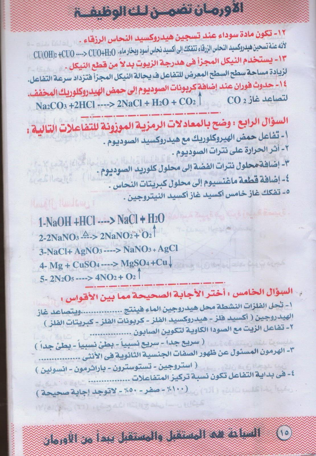 مراجعة علوم ترم 2 الثالث الإعدادى 4.jpg