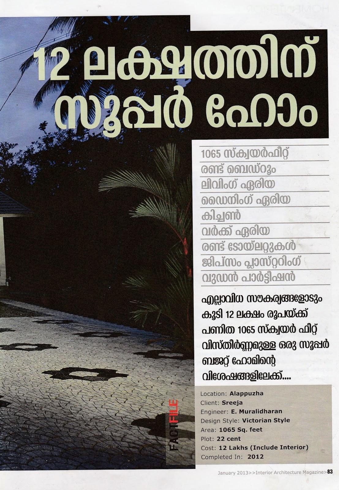 INTERIOR MAGAZINE JANUARY 2013