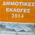 Ανάλυση των συσχετισμών που θα προκύψουν από τις επερχόμενες δημοτικές εκλογές στην Καλλιθέα